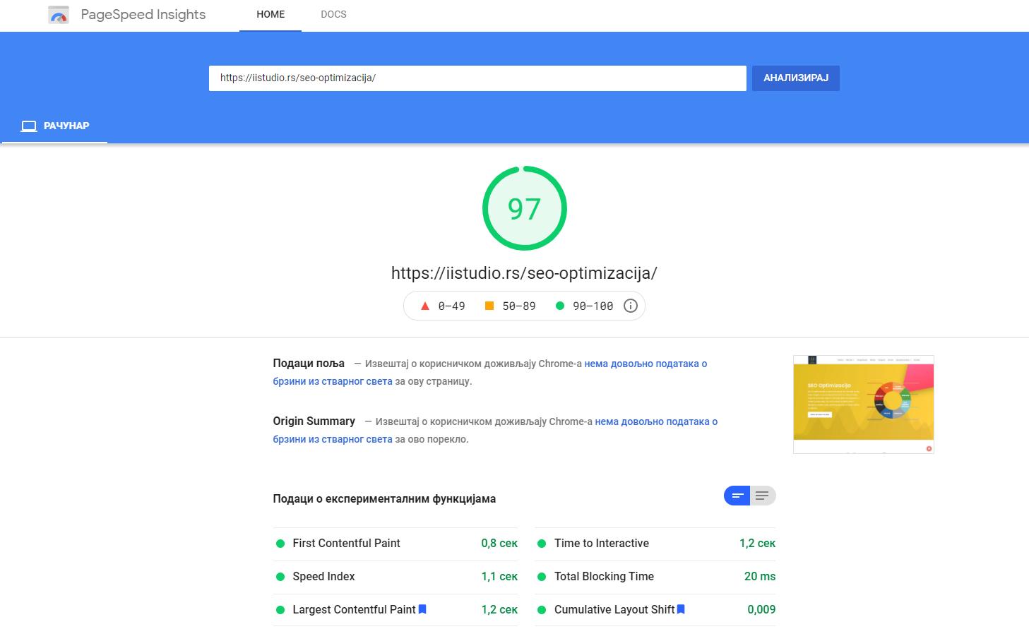 brzina ucitavanje stranice na googlu